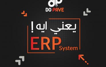 ADS 21 370x235 - ما هو نظام ERP