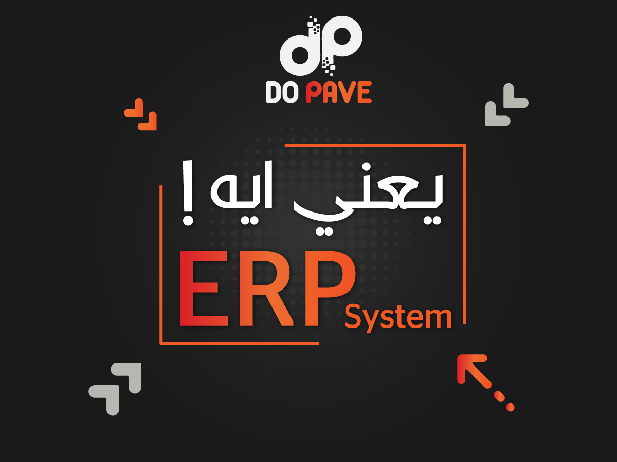 ADS 21 - ما هو نظام ERP